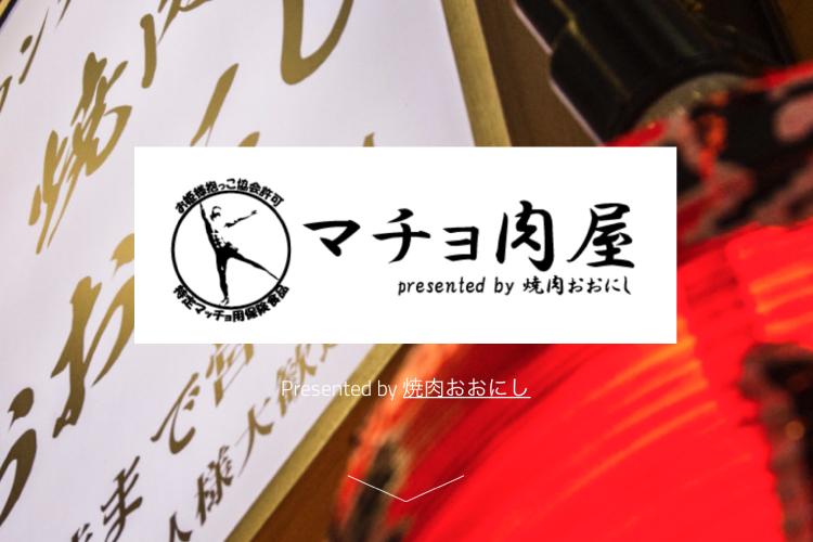 サムネイル/マッチョ肉屋