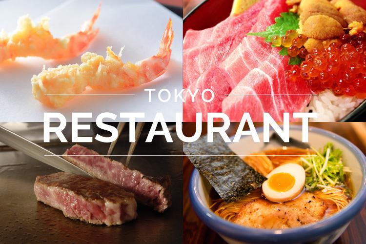 セレブが通う東京名店レストラン