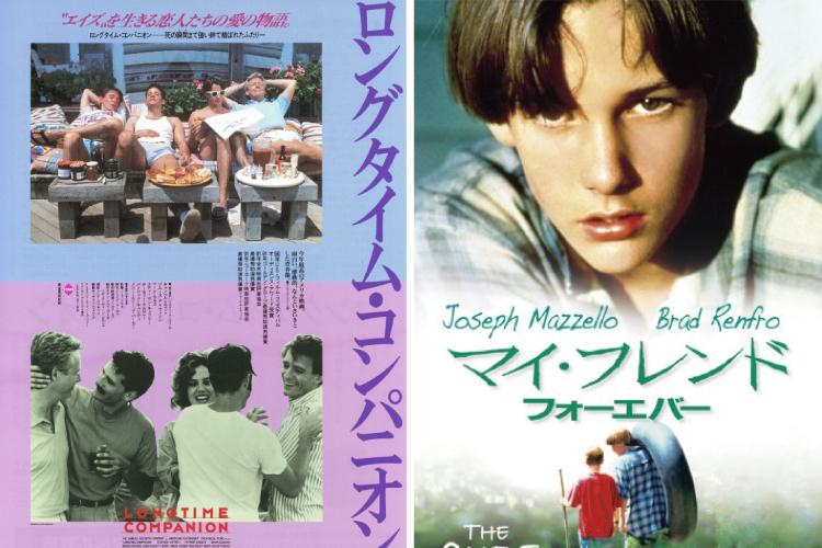 エイズ題材の映画