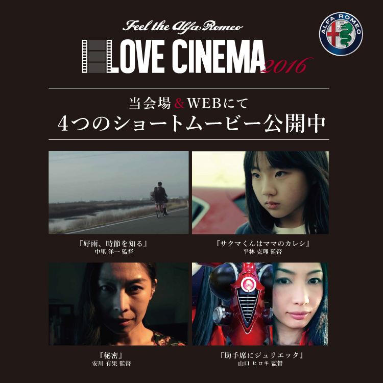I-LOVE-CINEMA