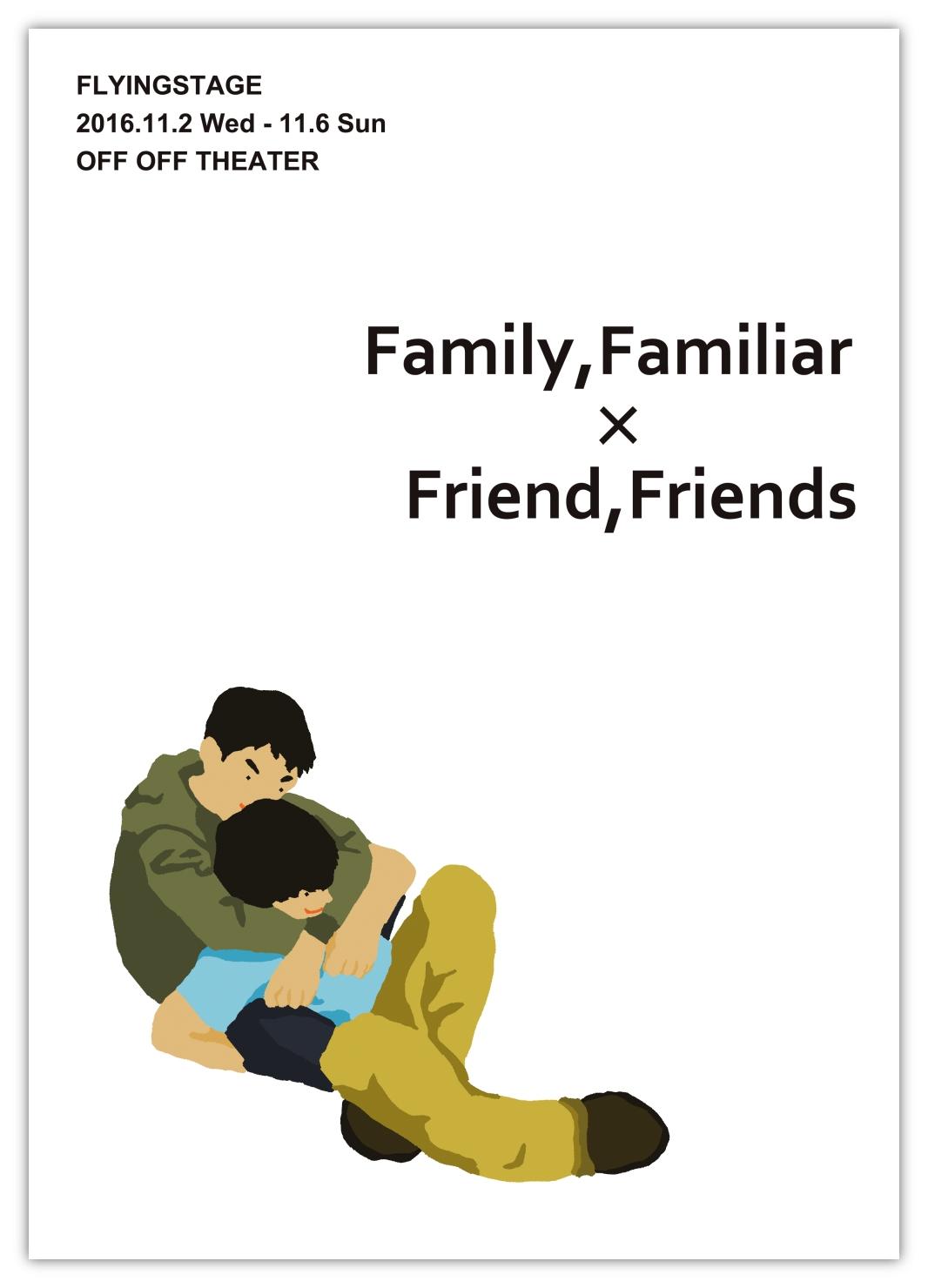 「Family,Familiar 家族、かぞく」