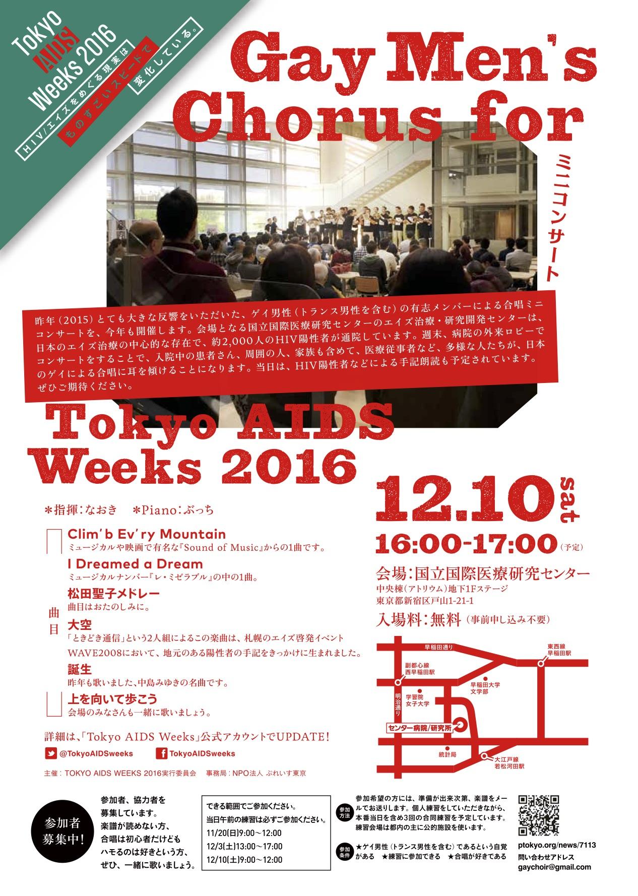 tokyo-aids-weeks2016