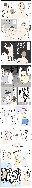 ゲイ 漫画 傷