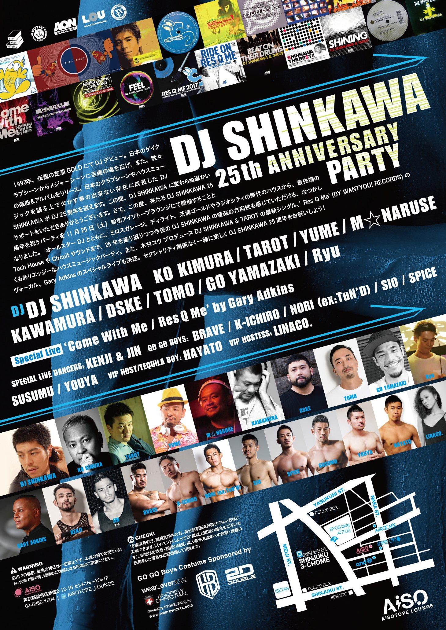 伝説のゲイナイト「GOLD」から現在まで。DJ SHINKAWA の25周年パーティーが開催【GENXY】