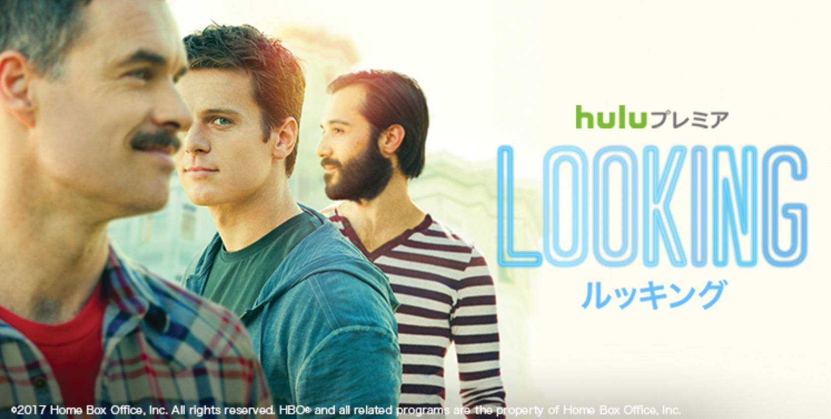 【悲報】ゲイドラマ「LOOKING/ルッキング」Huluにて配信終了【GENXY】