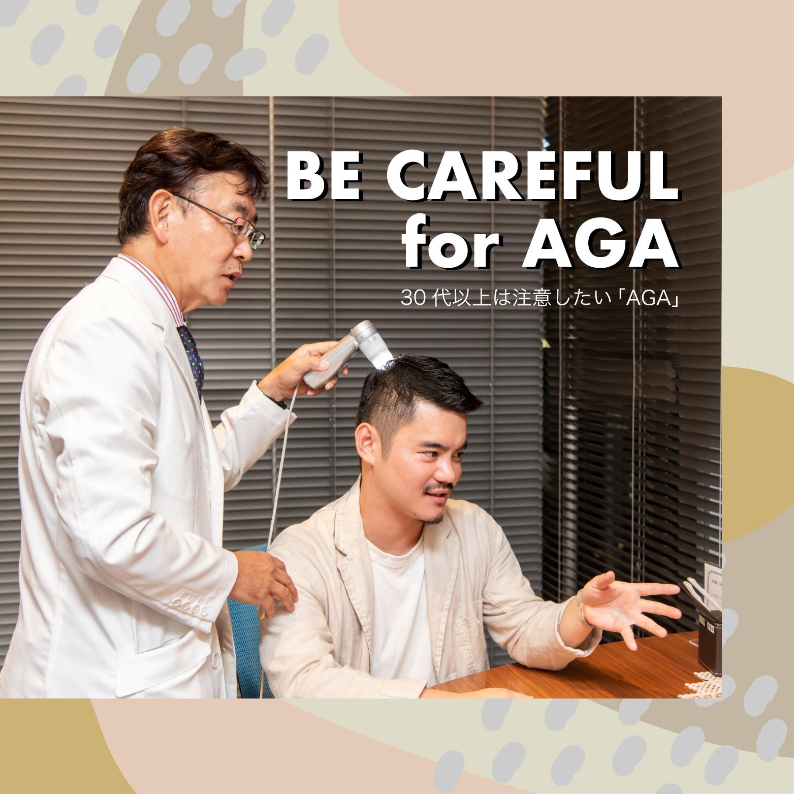 30代以上は注意したい「AGA」、予防と治療について専門家に聞いてみた