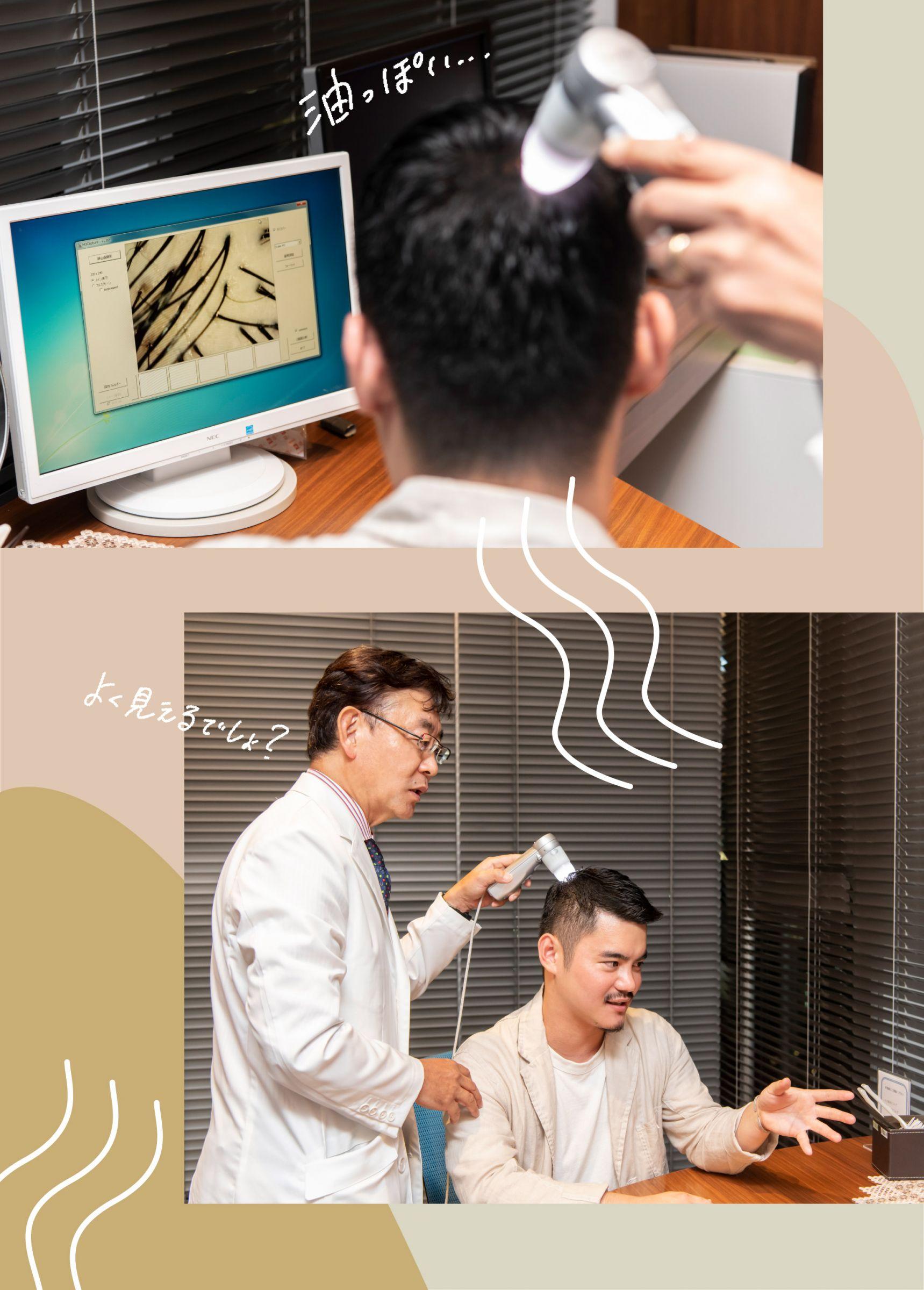頭皮のマイクロスコープをエディターが体験