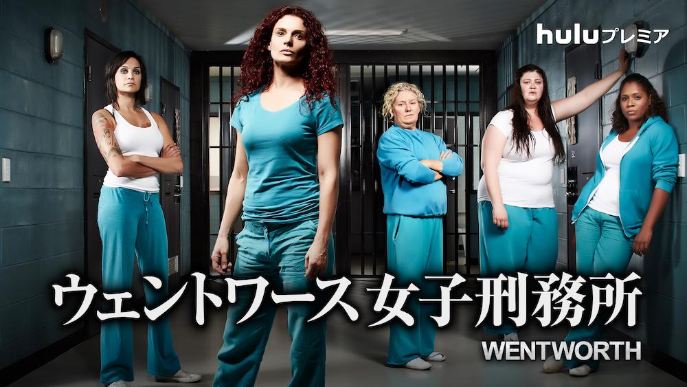 悪女たちの頂上決戦…!「ウェントワース女子刑務所」がドハマり不可避